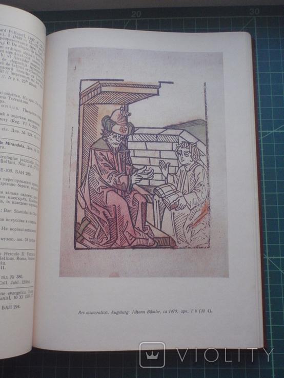 Академическое издание. Каталог инкунабул (первопечатных книг XV века)., фото №3