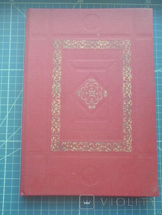 Академическое издание. Каталог инкунабул (первопечатных книг XV века)., фото №5