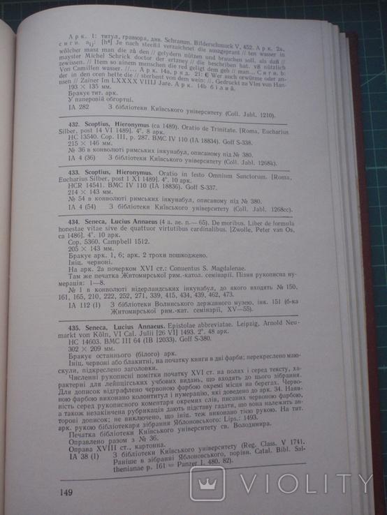 Академическое издание. Каталог инкунабул (первопечатных книг XV века)., фото №6