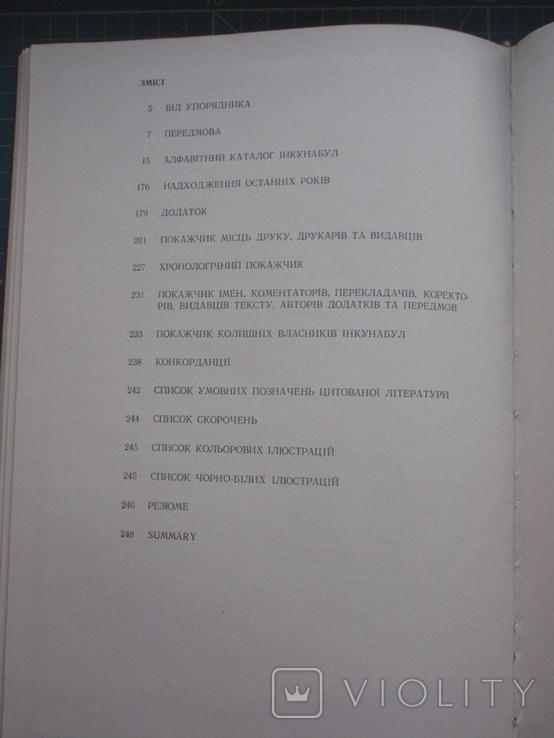 Академическое издание. Каталог инкунабул (первопечатных книг XV века)., фото №8