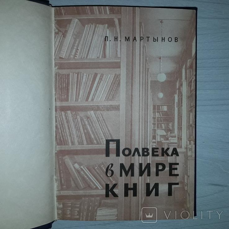 Полвека в мире книг 1969 П.Н. Мартынов Рассказы старого книжника, фото №2