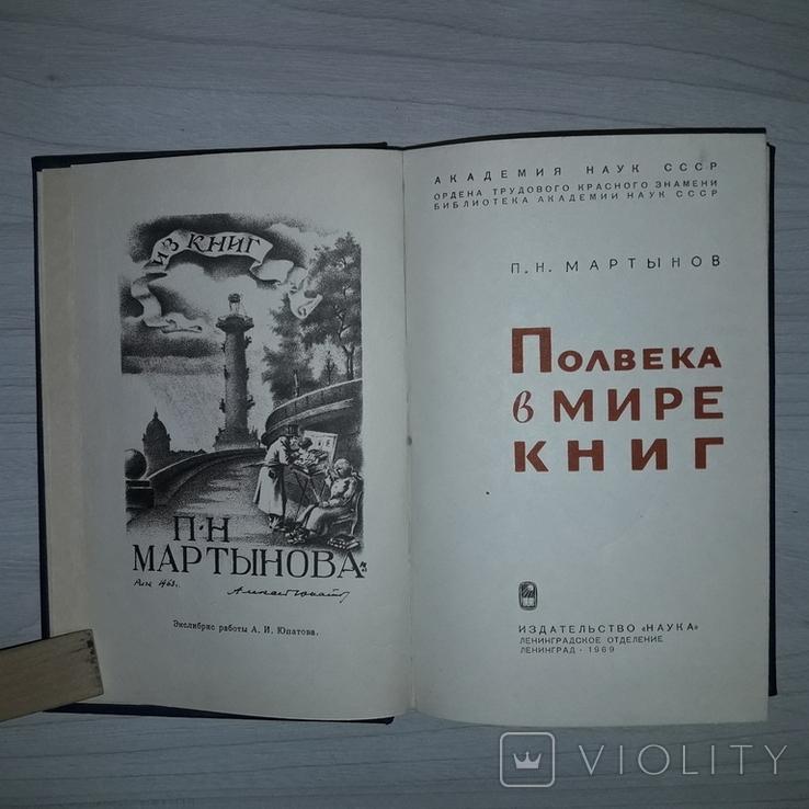 Полвека в мире книг 1969 П.Н. Мартынов Рассказы старого книжника, фото №6