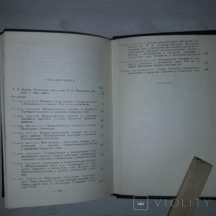 Полвека в мире книг 1969 П.Н. Мартынов Рассказы старого книжника, фото №7