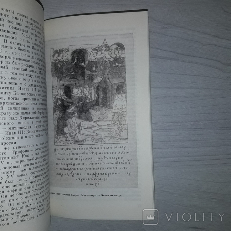Древнерусские книжники 1988 Я.С. Лурье, фото №8