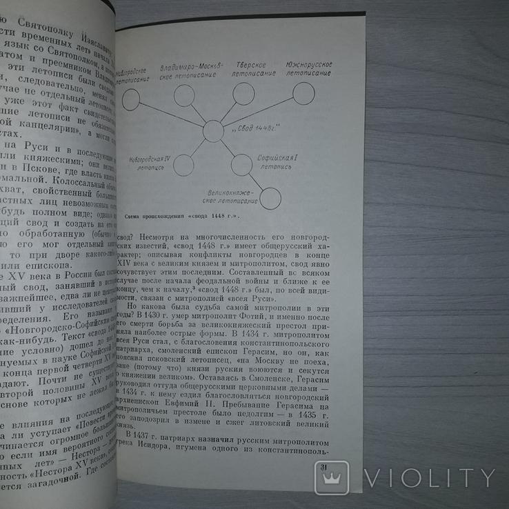 Древнерусские книжники 1988 Я.С. Лурье, фото №10