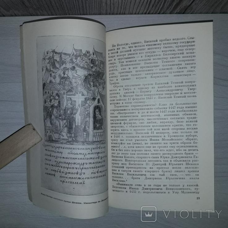 Древнерусские книжники 1988 Я.С. Лурье, фото №11