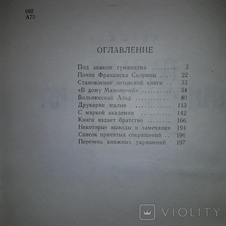 Книгопечатание в Литве 1979 История Развитие, фото №7