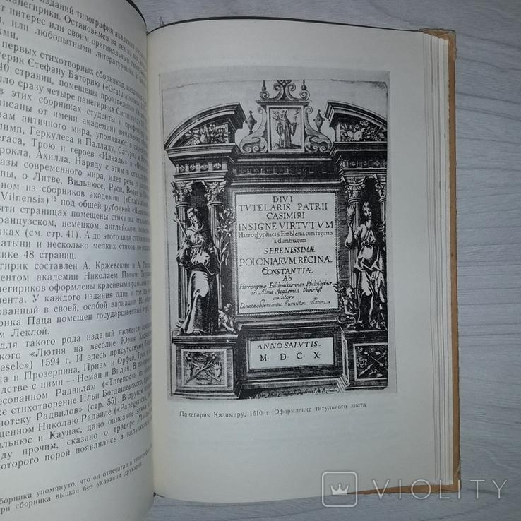Книгопечатание в Литве 1979 История Развитие, фото №10