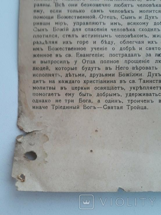 Икона печать 1911, фото №6