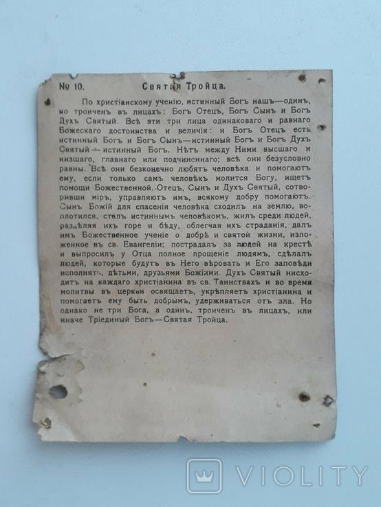 Икона печать 1911, фото №7