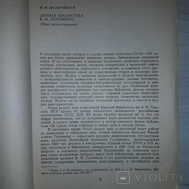 Из коллекций редких книг и рукописей 1981, фото №7