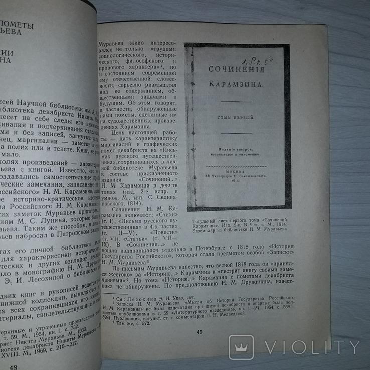 Из коллекций редких книг и рукописей 1981, фото №8