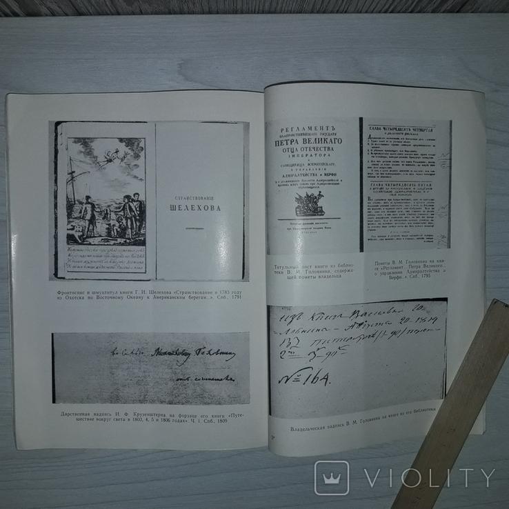 Из коллекций редких книг и рукописей 1981, фото №9