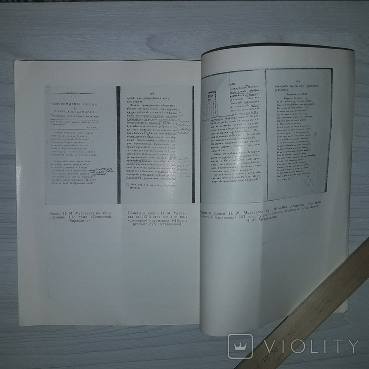 Из коллекций редких книг и рукописей 1981, фото №10