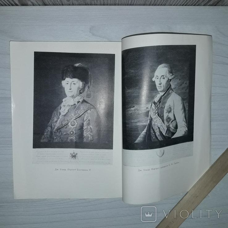 Из коллекций редких книг и рукописей 1981, фото №11