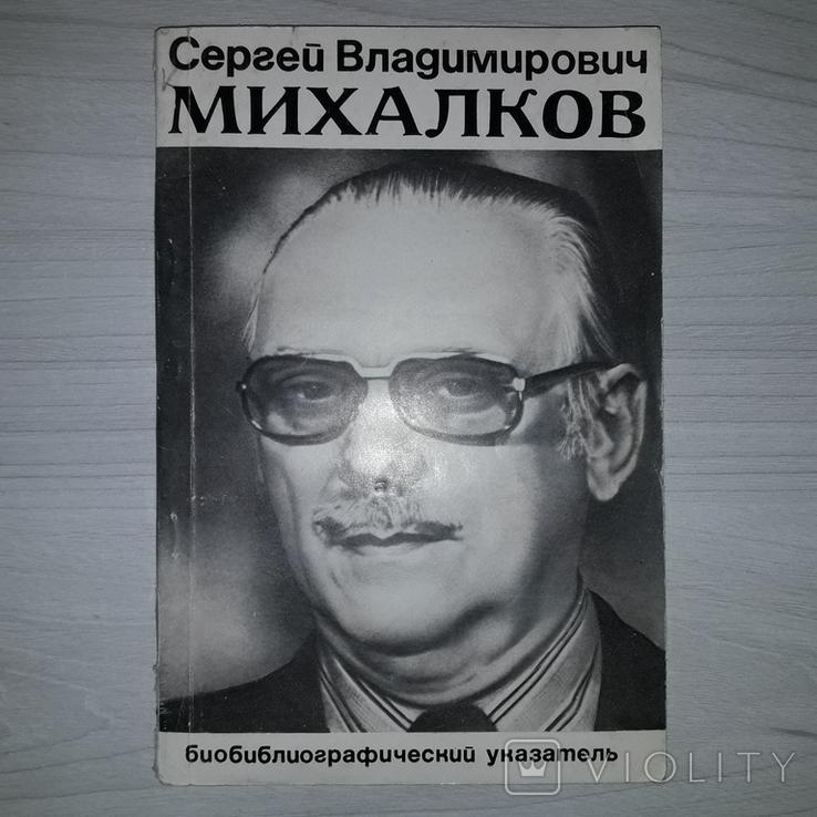 Михалков С.В. Биобиблиографический указатель 1976, фото №2