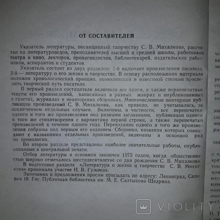 Михалков С.В. Биобиблиографический указатель 1976, фото №5