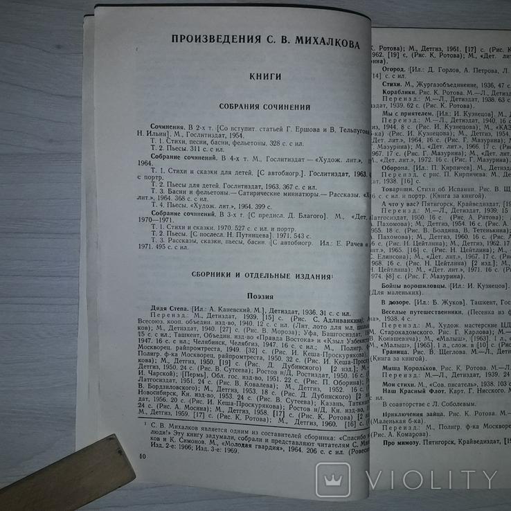 Михалков С.В. Биобиблиографический указатель 1976, фото №7