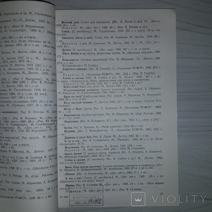Михалков С.В. Биобиблиографический указатель 1976, фото №8