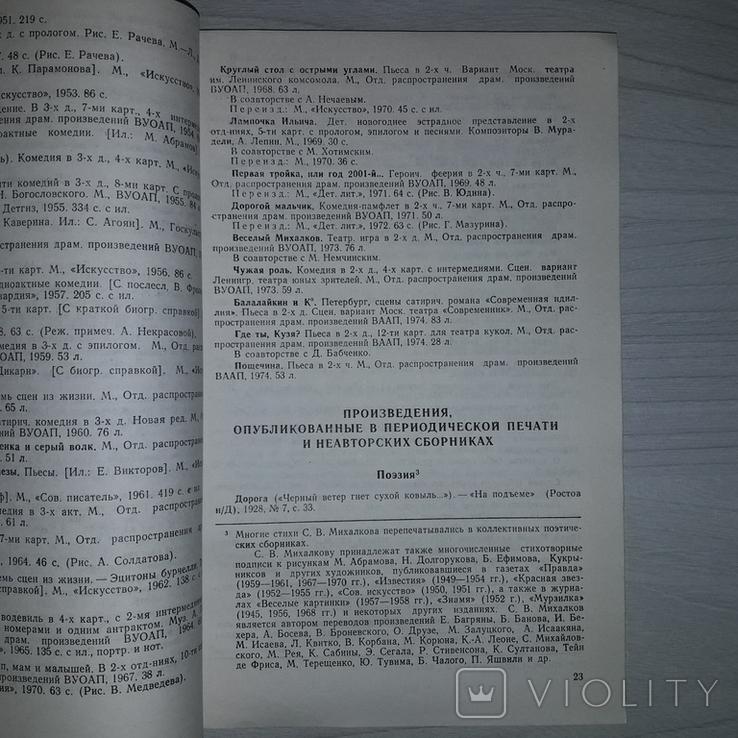 Михалков С.В. Биобиблиографический указатель 1976, фото №9