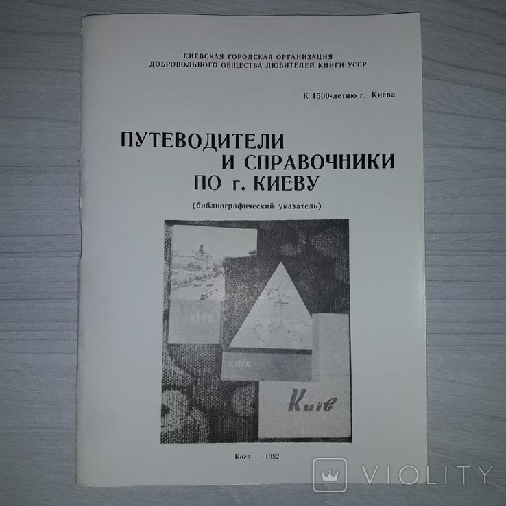Киев Путеводители и справочники по Киеву 1982 Тираж 300, фото №2