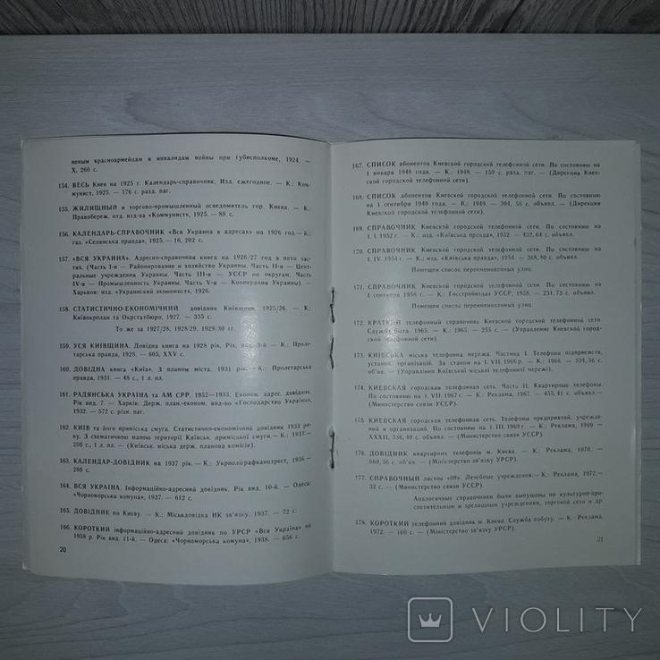 Киев Путеводители и справочники по Киеву 1982 Тираж 300, фото №8