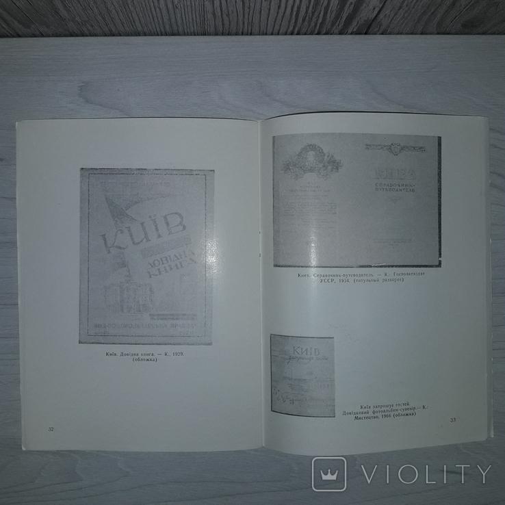 Киев Путеводители и справочники по Киеву 1982 Тираж 300, фото №9