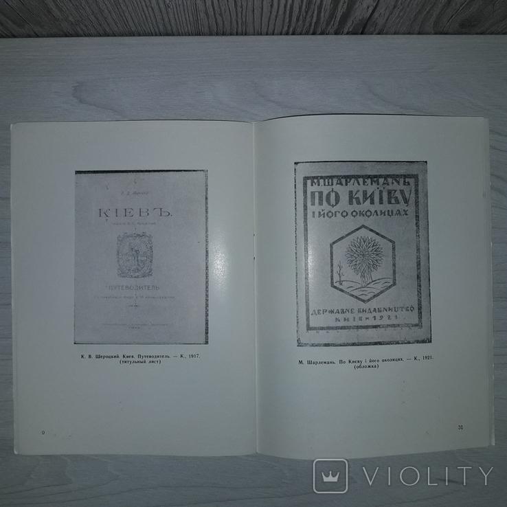 Киев Путеводители и справочники по Киеву 1982 Тираж 300, фото №10