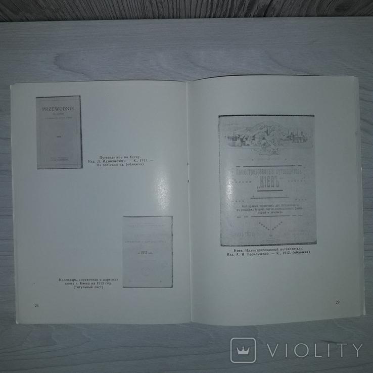 Киев Путеводители и справочники по Киеву 1982 Тираж 300, фото №11
