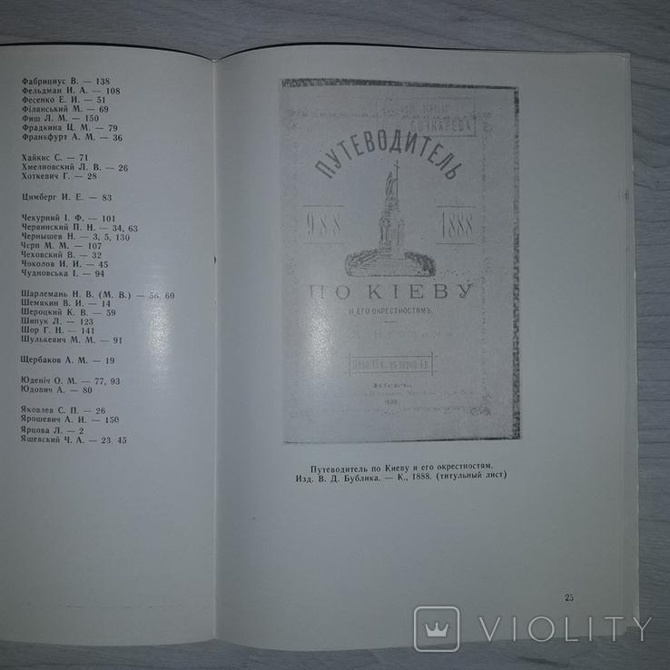Киев Путеводители и справочники по Киеву 1982 Тираж 300, фото №13