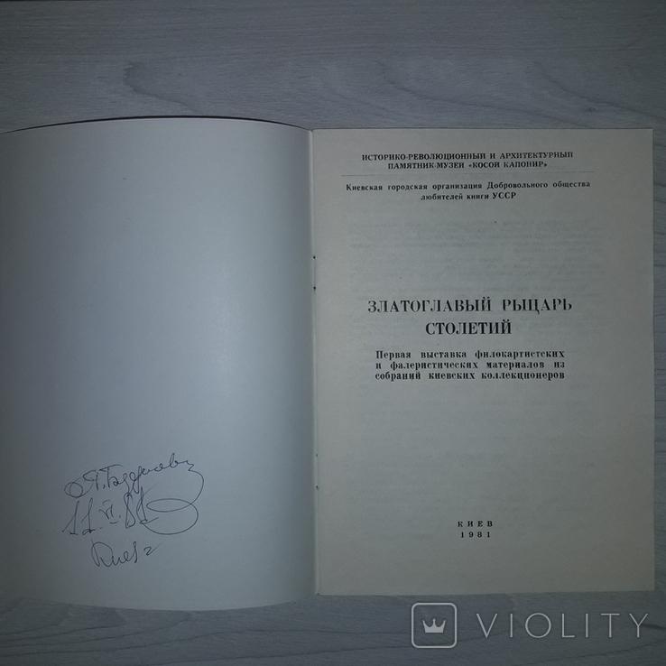 Киев Выставка киевских коллекционеров 1981 Автограф Тираж 300, фото №4