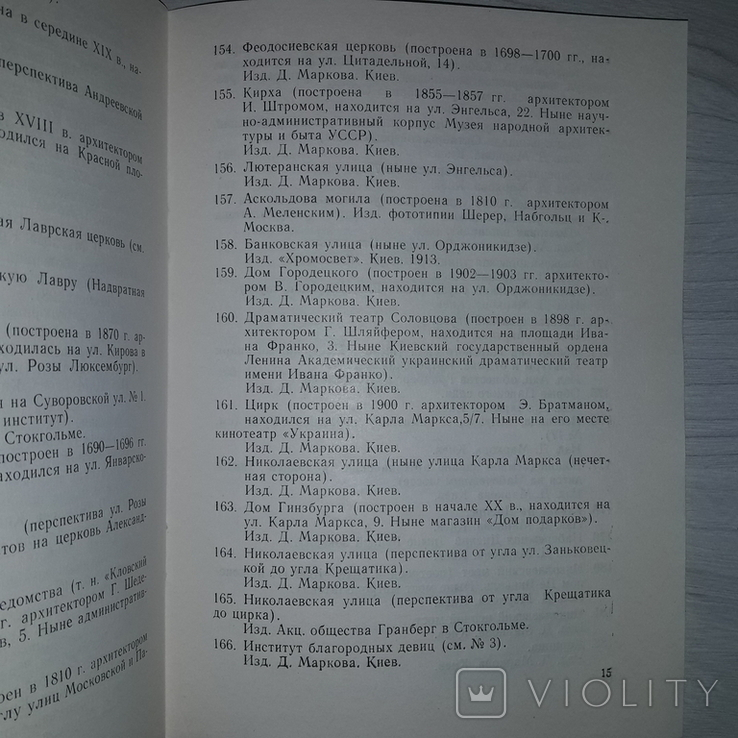 Киев Выставка киевских коллекционеров 1981 Автограф Тираж 300, фото №7