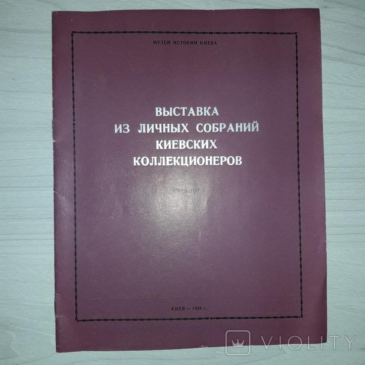 Киев Выставка киевских коллекционеров 1988 Автограф Тираж 500, фото №3