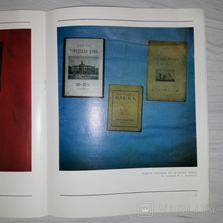 Киев Выставка киевских коллекционеров 1988 Автограф Тираж 500, фото №2