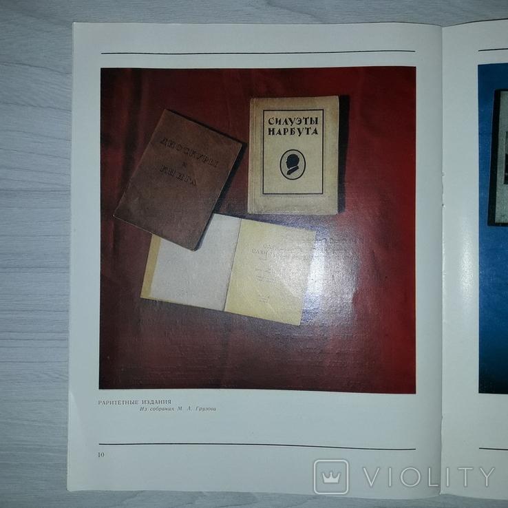 Киев Выставка киевских коллекционеров 1988 Автограф Тираж 500, фото №8