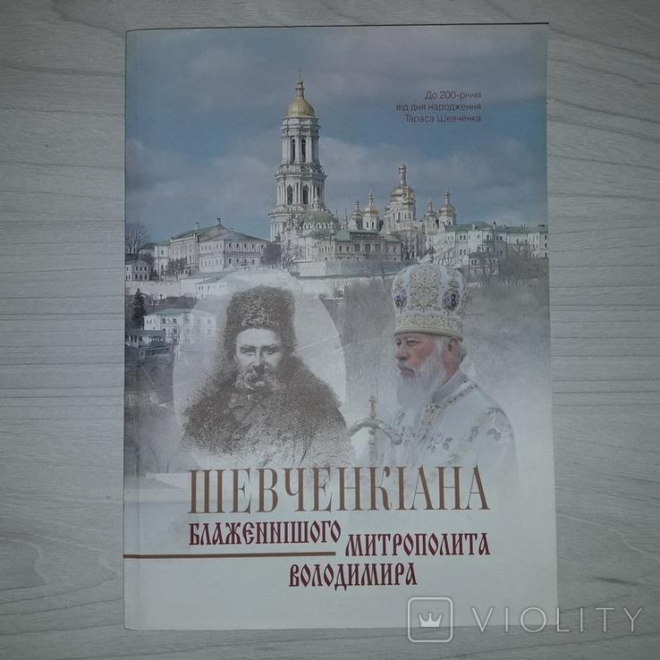 Шевченкіана Блаженнішого  Митрополита Володимира 2014, фото №2