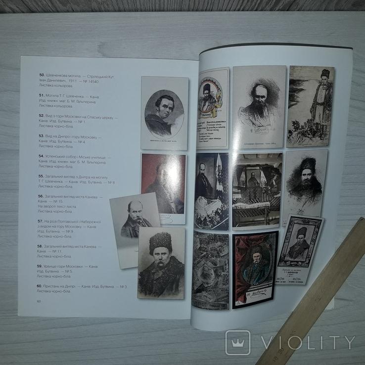Шевченкіана Блаженнішого  Митрополита Володимира 2014, фото №7