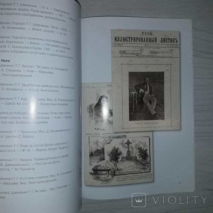 Шевченкіана Блаженнішого  Митрополита Володимира 2014, фото №9