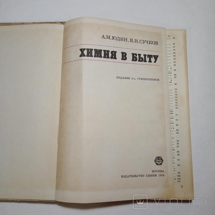 1976 Химия в быту, Юдин А.М., домоводство, фото №5