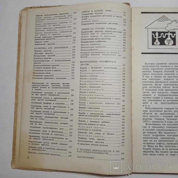 1976 Химия в быту, Юдин А.М., домоводство, фото №8