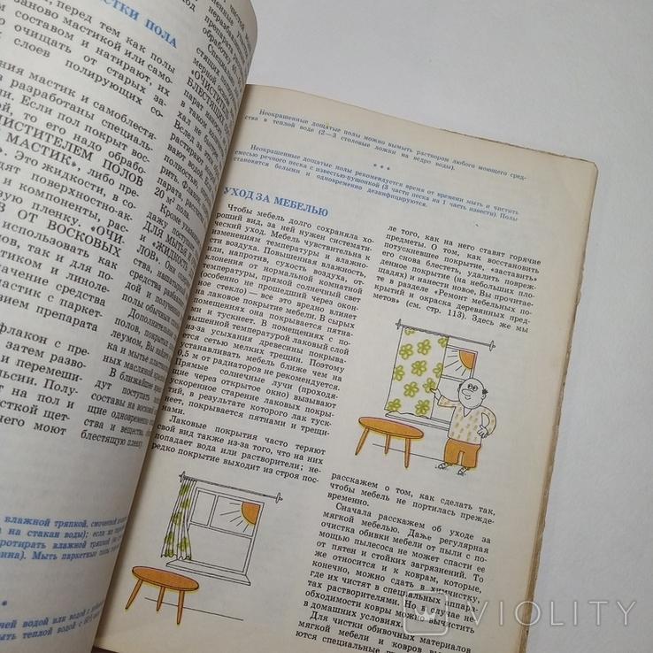 1976 Химия в быту, Юдин А.М., домоводство, фото №9