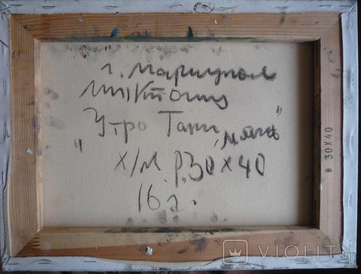 Миски-Оглу В.Н. Авангард, фото №3