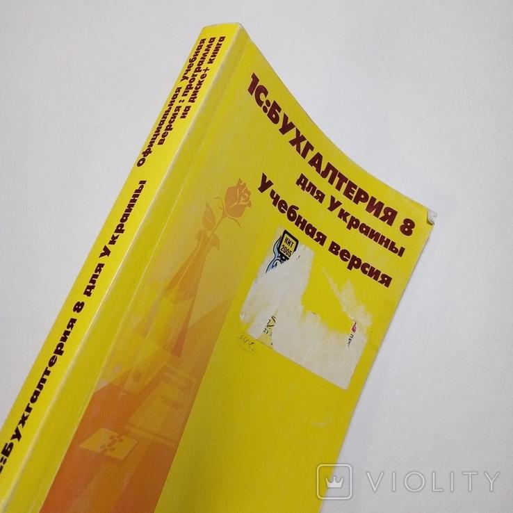 2006 1 С Бухгалтерия 8 для Украины, учебная версия, фото №2