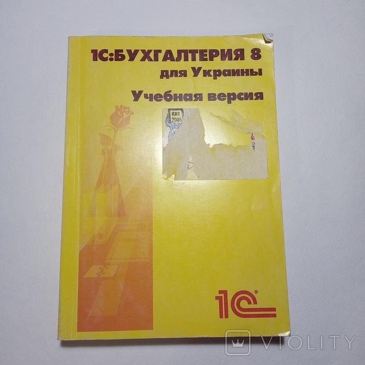 2006 1 С Бухгалтерия 8 для Украины, учебная версия, фото №3