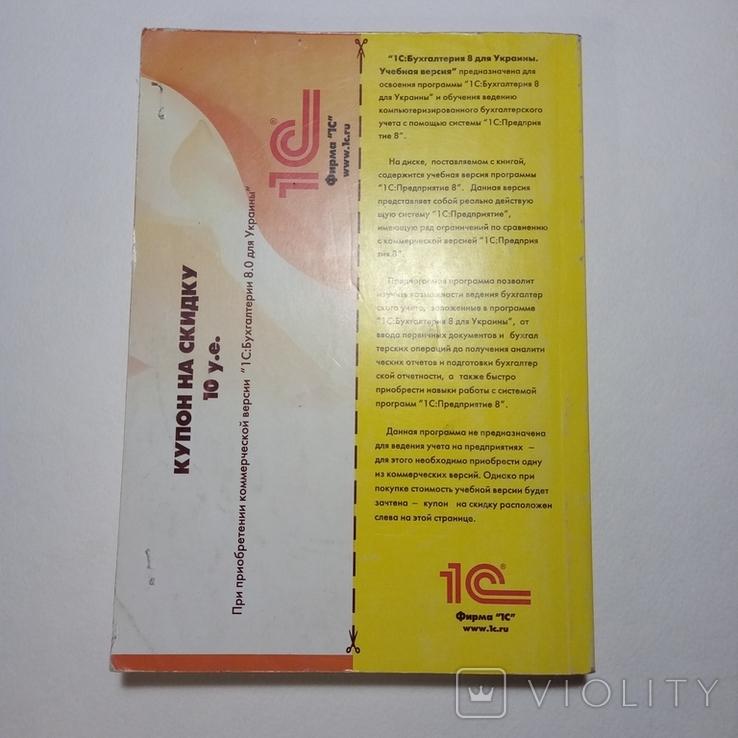 2006 1 С Бухгалтерия 8 для Украины, учебная версия, фото №4