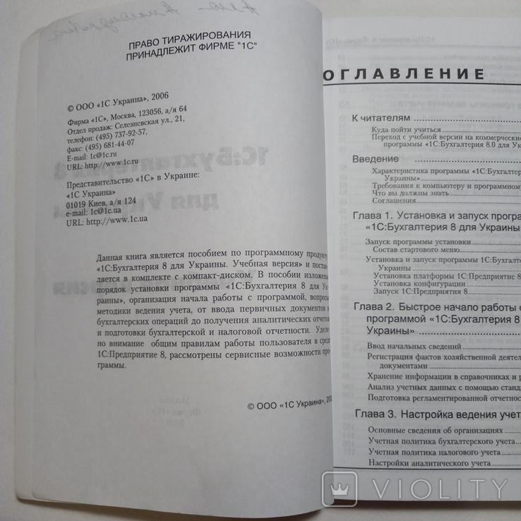 2006 1 С Бухгалтерия 8 для Украины, учебная версия, фото №7