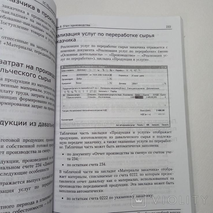 2006 1 С Бухгалтерия 8 для Украины, учебная версия, фото №13