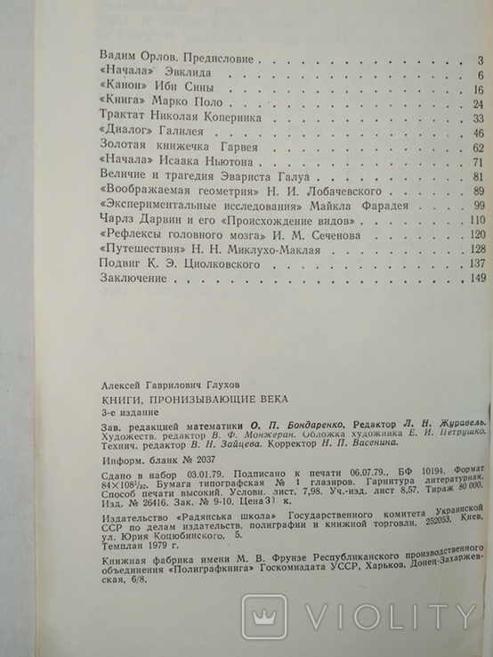 Книги, пронизывающие века Глухов А.Г.1979г.Харьков, фото №6