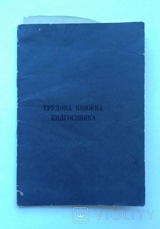 Трудова книжка колгоспника, який став сільським головою, фото №2