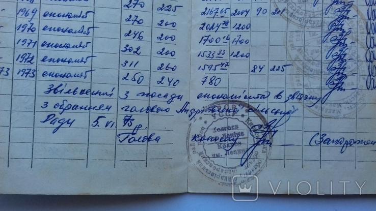 Трудова книжка колгоспника, який став сільським головою, фото №3